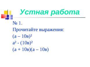 Устная работа № 1. Прочитайте выражения: (а – 10в)² а² - (10в)² (а + 10в)(а –