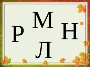 Р М Н Л