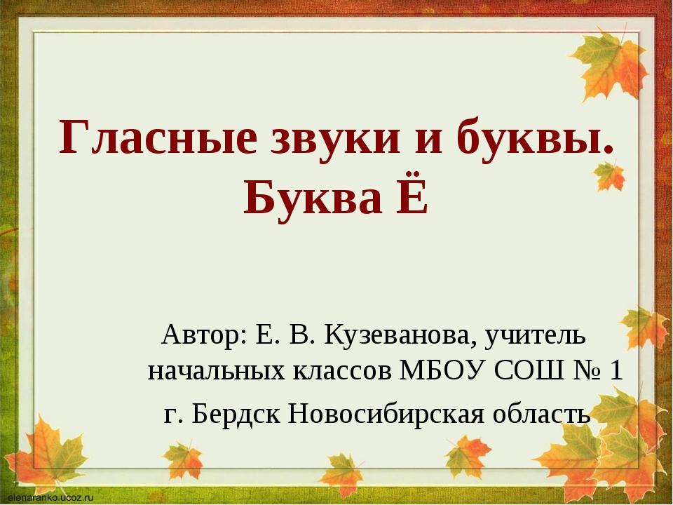 Гласные звуки и буквы. Буква Ё Автор: Е. В. Кузеванова, учитель начальных кла...