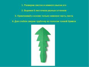 1. Разверни листок инемного выгни его 2. Вырежи 8 листочков разных оттенков