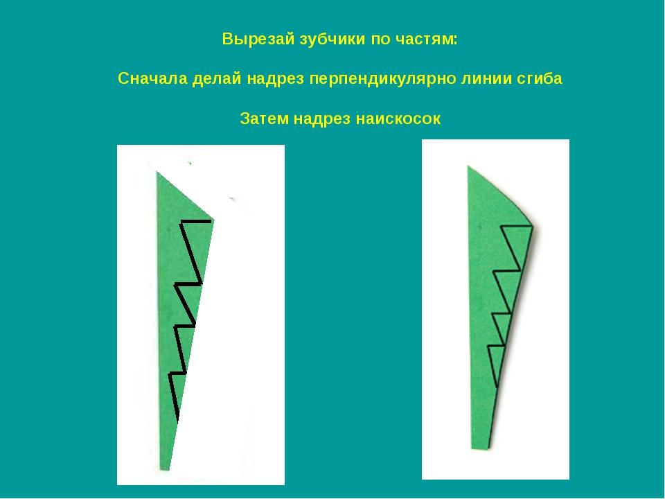 Вырезай зубчики почастям: Сначала делай надрез перпендикулярно линии сгиба З...