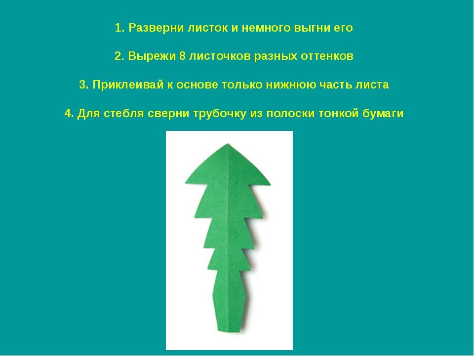 1. Разверни листок инемного выгни его 2. Вырежи 8 листочков разных оттенков...