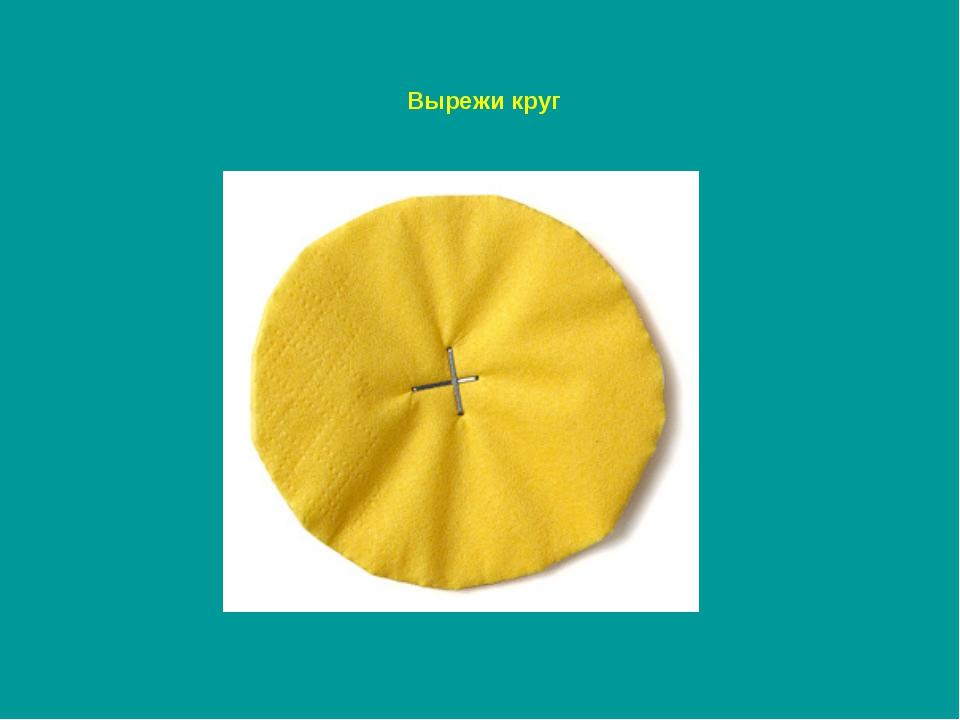 Вырежи круг