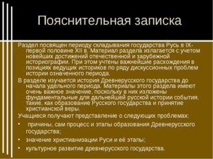 Пояснительная записка Раздел посвящен периоду складывания государства Русь в