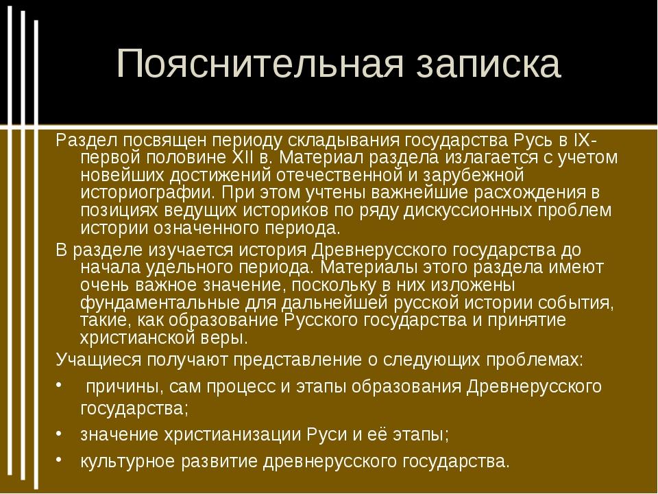 Пояснительная записка Раздел посвящен периоду складывания государства Русь в...