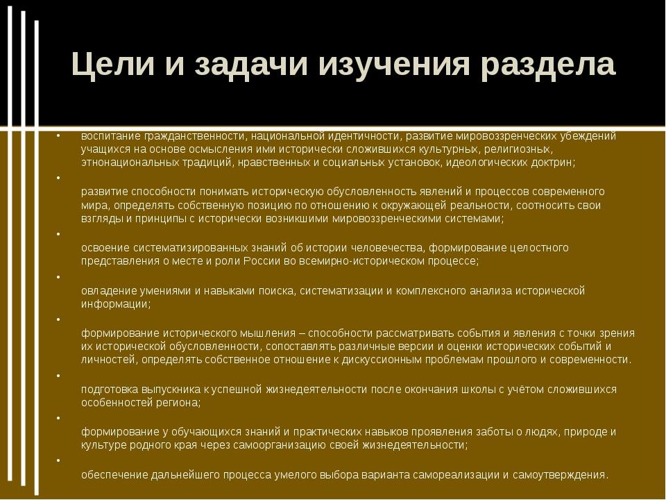 Цели и задачи изучения раздела воспитание гражданственности, национальной иде...