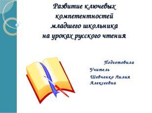 Развитие ключевых компетентностей младшего школьника на уроках русского чтени
