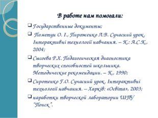 В работе нам помогали: Государственные документы; Пометун О. І., Пироженко Л.