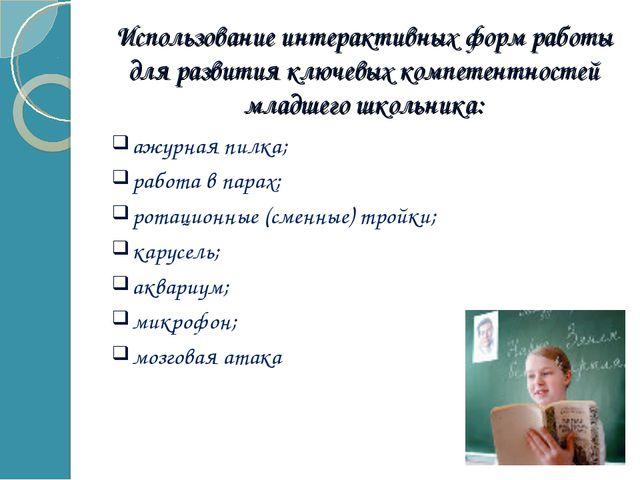 Использование интерактивных форм работы для развития ключевых компетентностей...