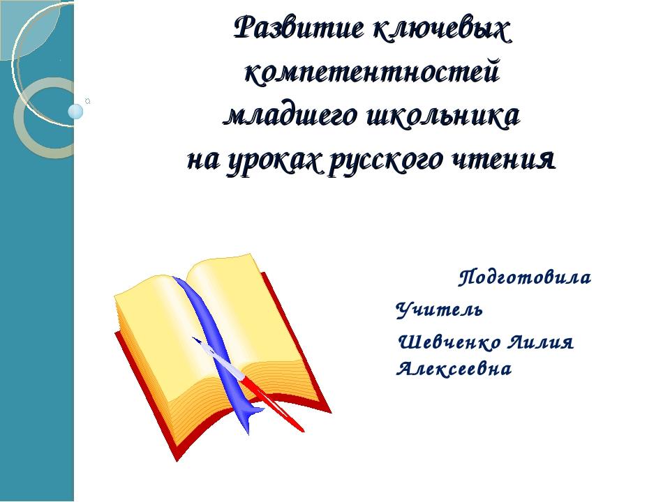 Развитие ключевых компетентностей младшего школьника на уроках русского чтени...