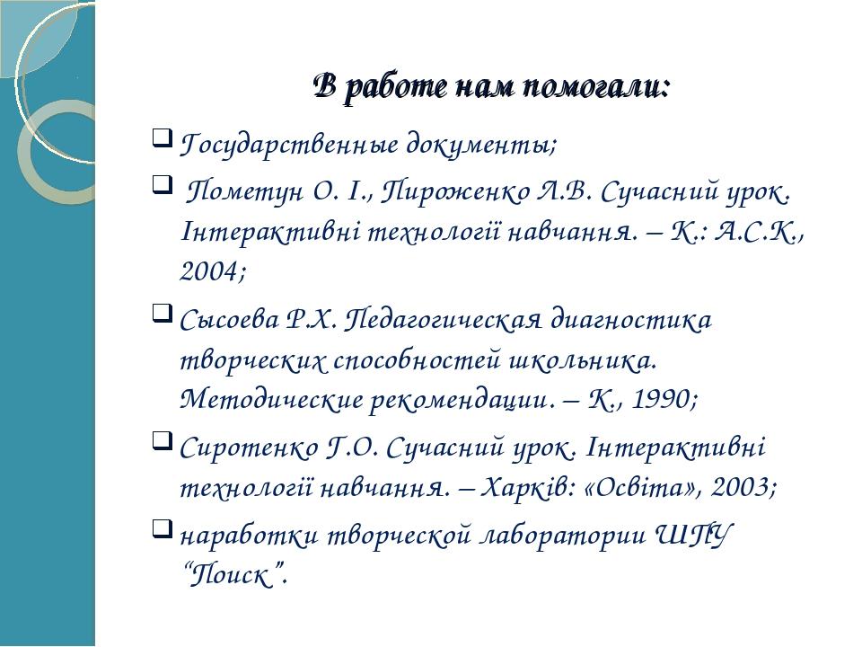 В работе нам помогали: Государственные документы; Пометун О. І., Пироженко Л....