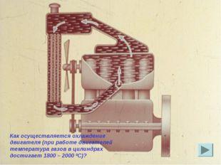 Как осуществляется охлаждение двигателя (при работе двигателей температура га