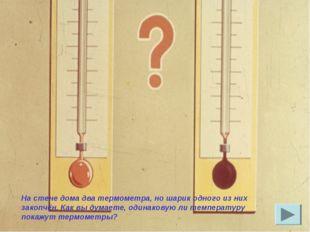 На стене дома два термометра, но шарик одного из них закопчён. Как вы думаете