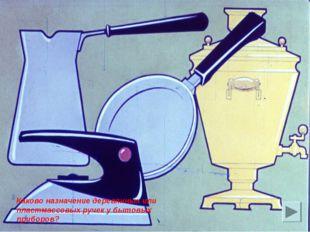 Каково назначение деревянных или пластмассовых ручек у бытовых приборов?