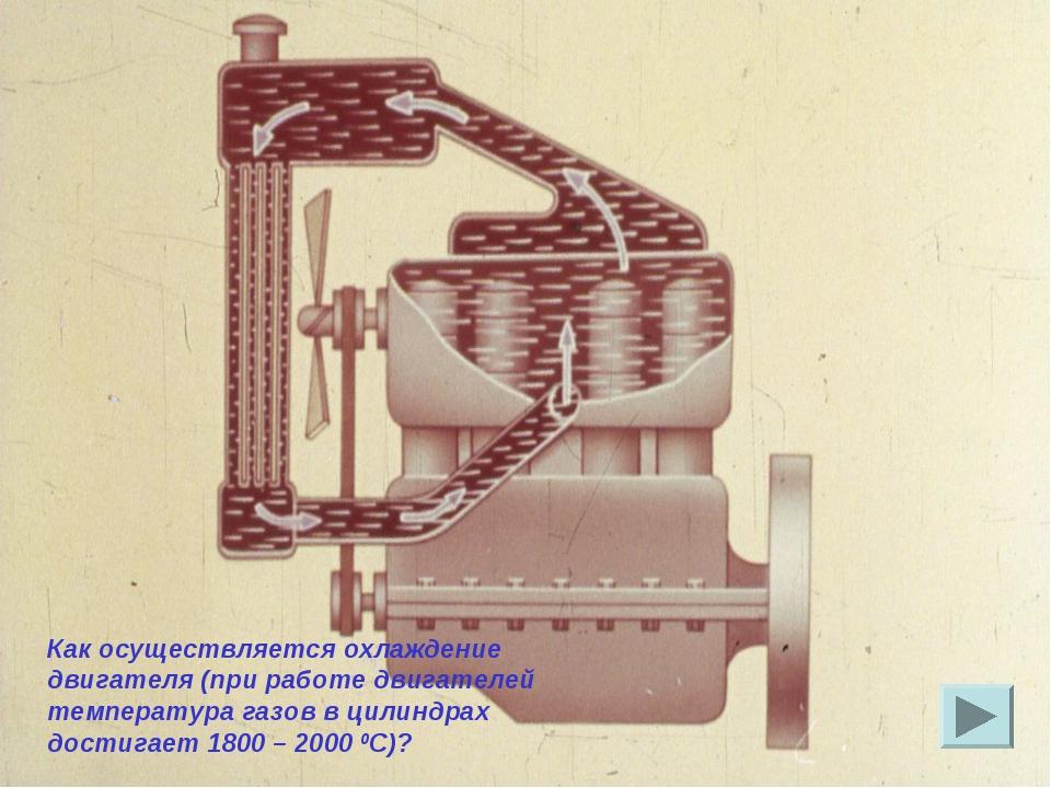 Как осуществляется охлаждение двигателя (при работе двигателей температура га...