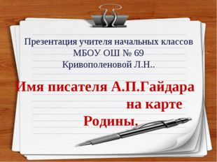Презентация учителя начальных классов МБОУ ОШ № 69 Кривополеновой Л.Н.. Имя п