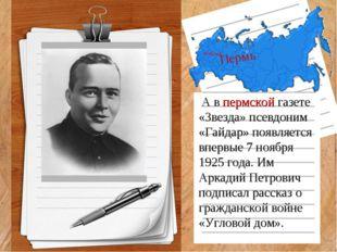 Пермь А в пермской газете «Звезда» псевдоним «Гайдар» появляется впервые 7 но