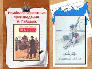 Наиболее известные произведения А. Гайдара.