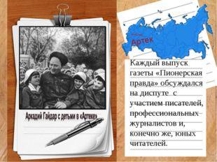 Артек Каждый выпуск газеты «Пионерская правда» обсуждался на диспуте с участи