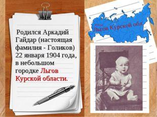 Льгов Курской обл. Родился Аркадий Гайдар (настоящая фамилия - Голиков) 22 ян