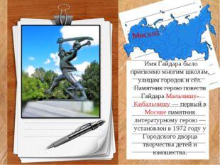 Москва Имя Гайдара было присвоено многим школам, улицам городов и сёл. Памятн