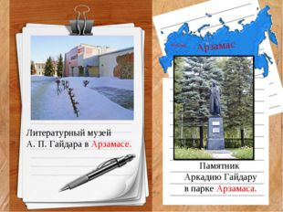 Арзамас Литературный музей А.П.Гайдара в Арзамасе. Памятник Аркадию Гайдару