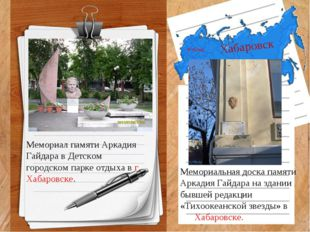 Хабаровск Мемориал памяти Аркадия Гайдара в Детском городском парке отдыха в