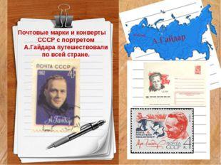А.Гайдар Почтовые марки и конверты СССР с портретом А.Гайдара путешествовали