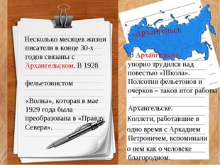 Архангельск Несколько месяцев жизни писателя в конце 30-х годов связаны с Арх