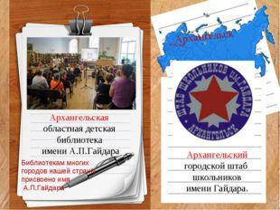 Архангельск Архангельская областная детская библиотека имени А.П.Гайдара Арха