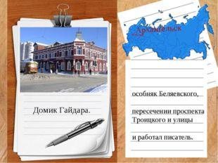 Архангельск «Домик Гайдара» – так называют старинный особняк Беляевского, р