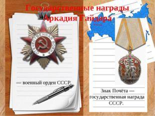 Государственные награды Аркадия Гайдара О́рден Оте́чественной войны́ — военны
