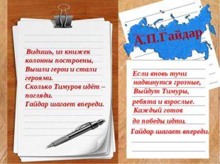А.П.Гайдар Видишь, из книжек колонны построены, Вышли герои и стали героями.