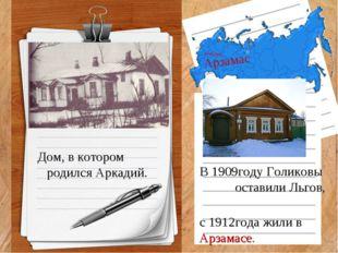 Арзамас В 1909году Голиковы оставили Льгов, с 1912года жили в Арзамасе. Дом,