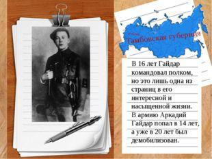 Тамбовская губерния В 16 лет Гайдар командовал полком, но это лишь одна из ст