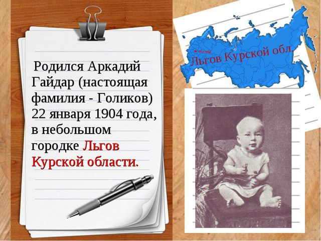 Льгов Курской обл. Родился Аркадий Гайдар (настоящая фамилия - Голиков) 22 ян...