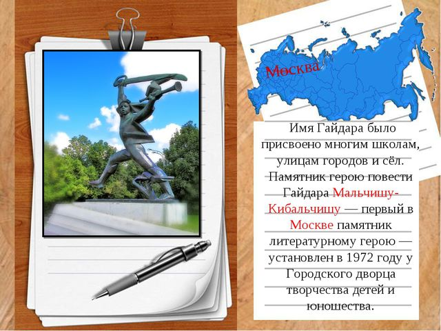 Москва Имя Гайдара было присвоено многим школам, улицам городов и сёл. Памятн...