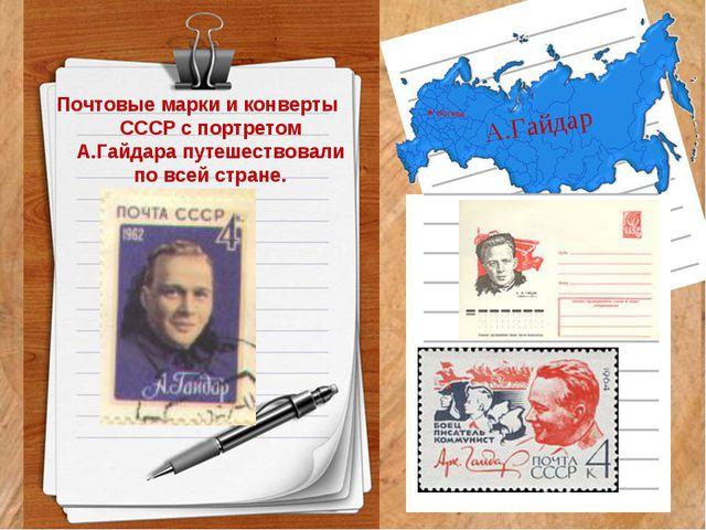 А.Гайдар Почтовые марки и конверты СССР с портретом А.Гайдара путешествовали...