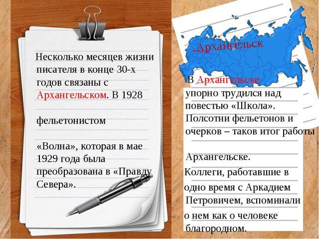 Архангельск Несколько месяцев жизни писателя в конце 30-х годов связаны с Арх...
