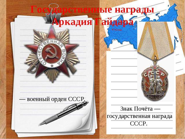 Государственные награды Аркадия Гайдара О́рден Оте́чественной войны́ — военны...