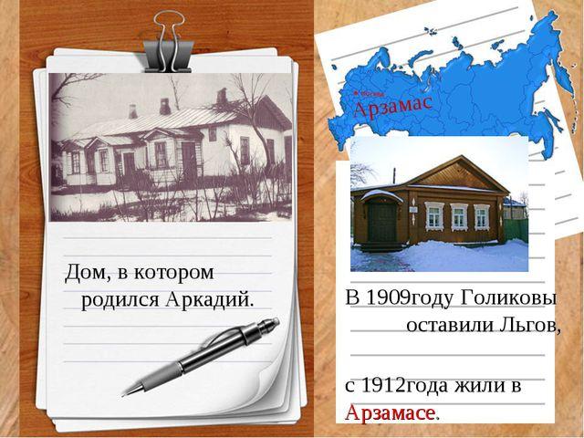 Арзамас В 1909году Голиковы оставили Льгов, с 1912года жили в Арзамасе. Дом,...
