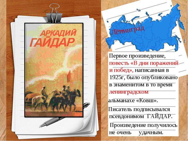 Ленинград Первое произведение, повесть «В дни поражений и побед», написанная...