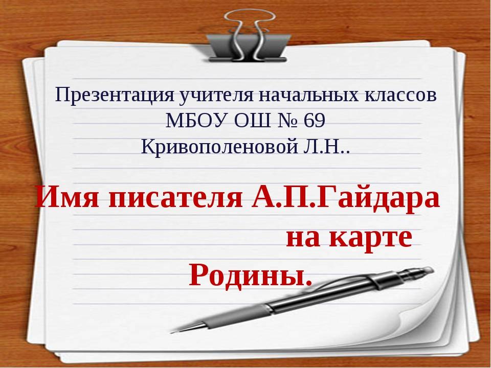 Презентация учителя начальных классов МБОУ ОШ № 69 Кривополеновой Л.Н.. Имя п...