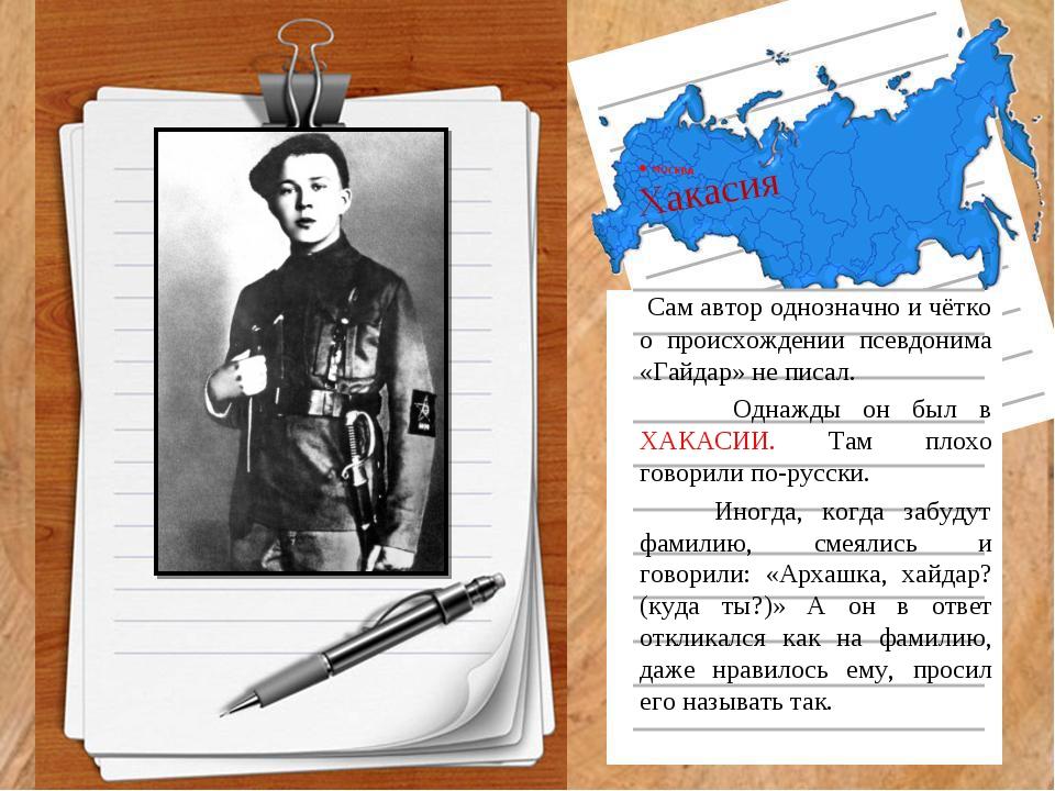 Хакасия Сам автор однозначно и чётко о происхождении псевдонима «Гайдар» не п...