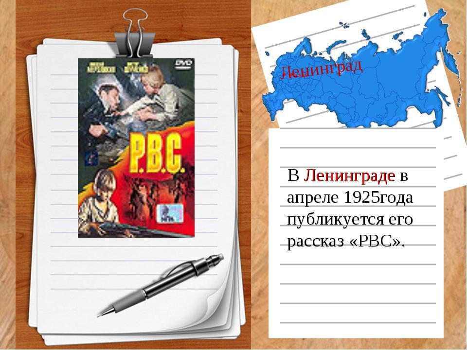 Ленинград В Ленинграде в апреле 1925года публикуется его рассказ «РВС».