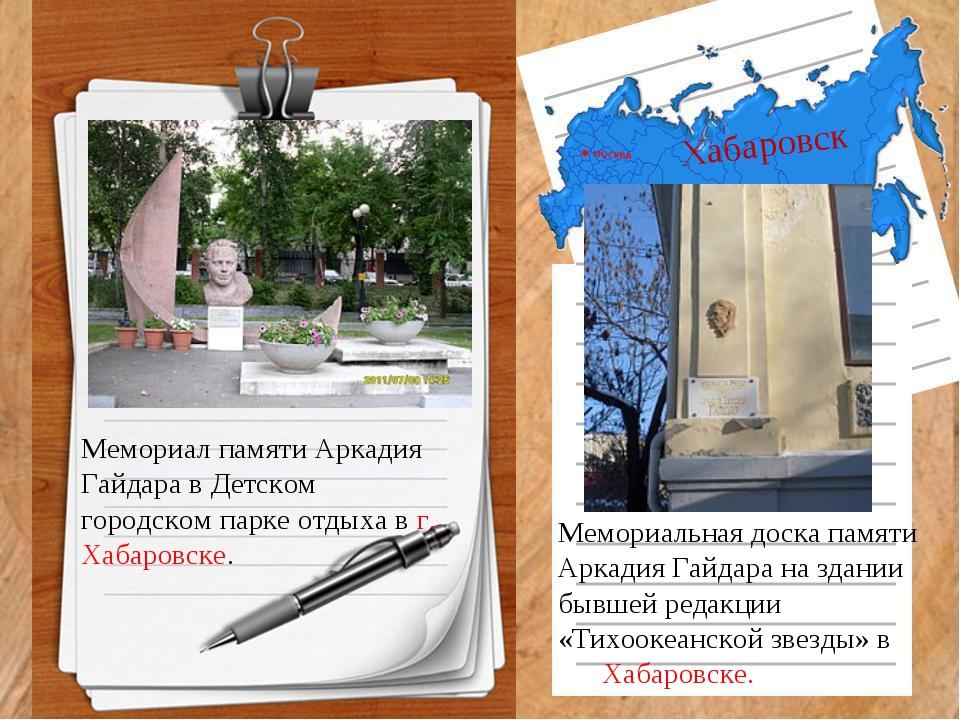 Хабаровск Мемориал памяти Аркадия Гайдара в Детском городском парке отдыха в...