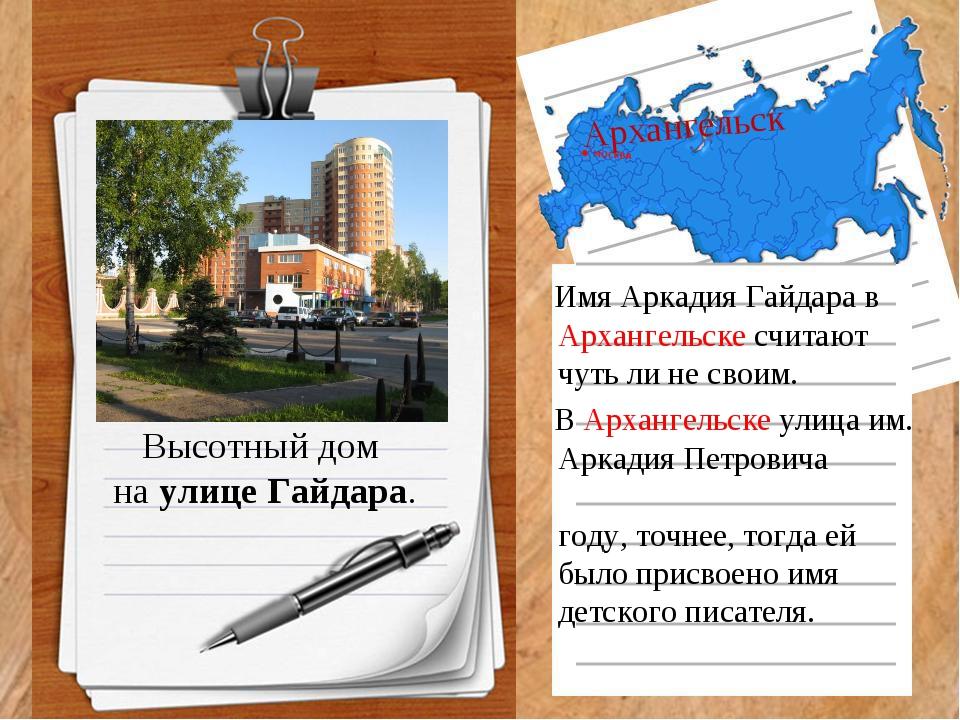 Архангельск Имя Аркадия Гайдара в Архангельске считают чуть ли не своим. В Ар...