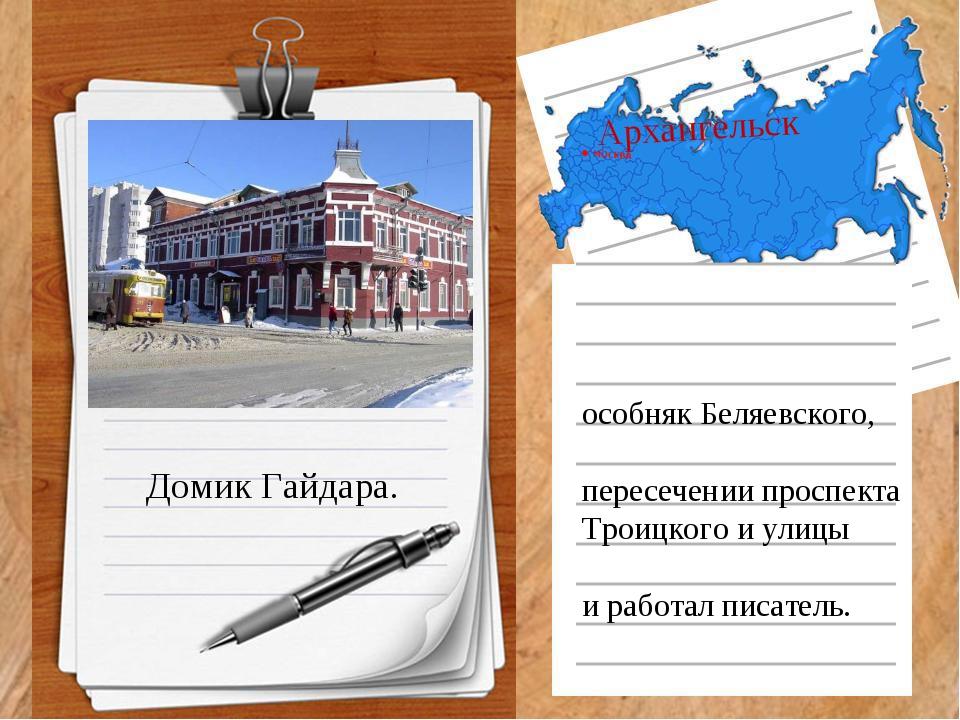 Архангельск «Домик Гайдара» – так называют старинный особняк Беляевского, р...