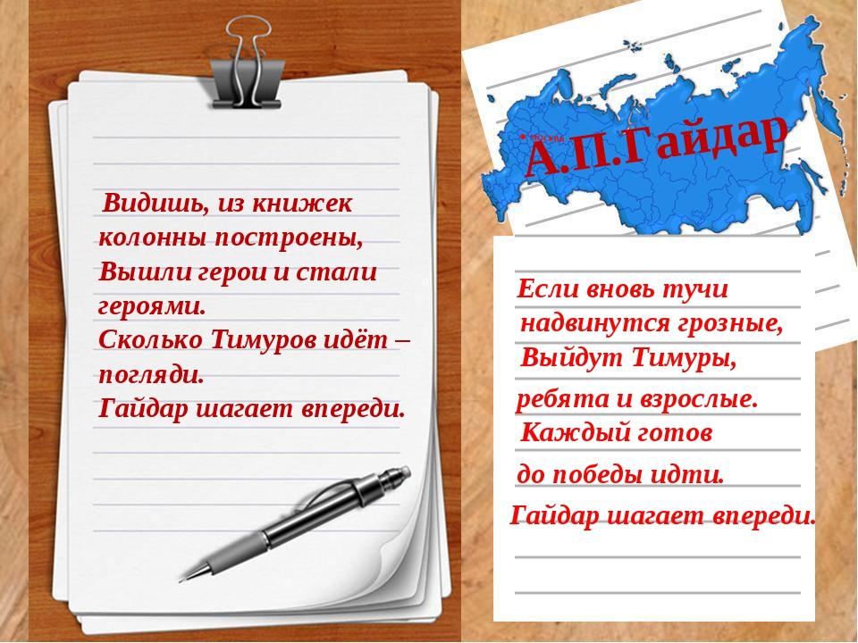 А.П.Гайдар Видишь, из книжек колонны построены, Вышли герои и стали героями....