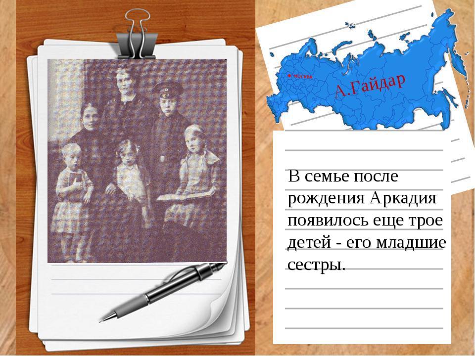 А.Гайдар В семье после рождения Аркадия появилось еще трое детей - его младши...